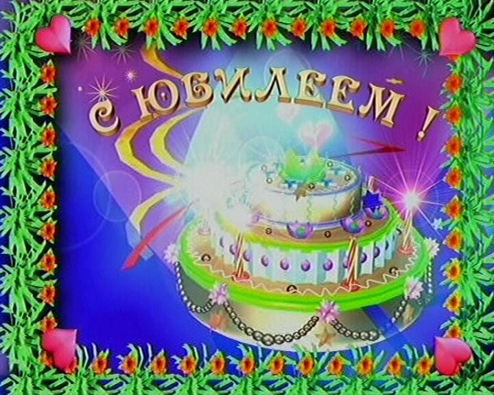 Поздравительная открытка к юбилею детского сада