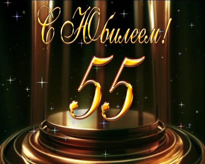 Поздравления к 55 летнему юбилею мужчине в прозе